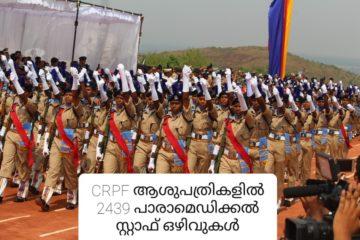 CRPF ആശുപത്രികളില് 2439 പാരാമെഡിക്കല് സ്റ്റാഫ് ഒഴിവുകള്. വിരമിച്ചവർക്കും വിമുക്തഭടന്മാർക്കും അപേക്ഷിക്കാം