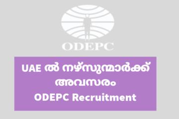 UAE ൽ നഴ്സുന്മാർക്ക് അവസരം : ODEPC Recruitment