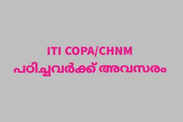 ITI COPA/CHNM പഠിച്ചവർക്ക് അവസരം.