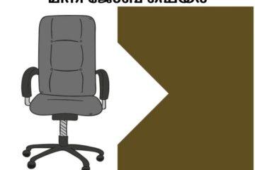കട്ടപ്പന ഗവ.കോളേജില് മിനി ജോബ് ഫെയര് | Mini Job Fair at Govt College Kattappana 2021